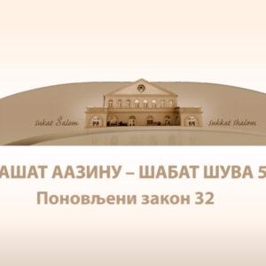 PARAŠAT AAZINU – ŠABAT ŠUVA 5781