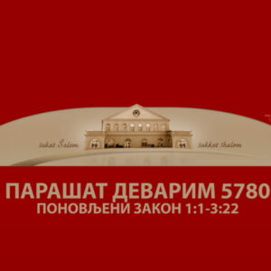 DEVARIM 5780