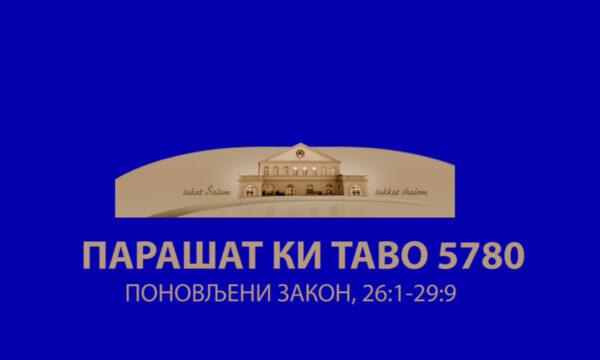 KI TAVO 5780