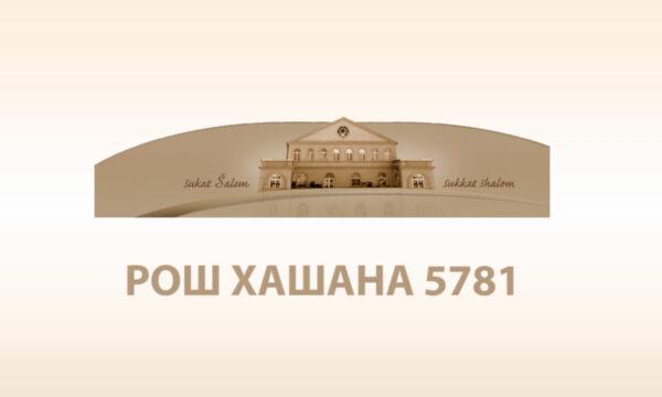 ROŠ HAŠANA 5781