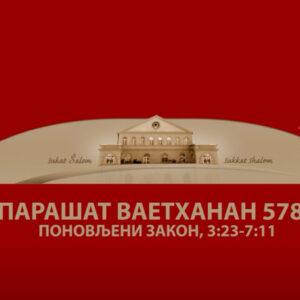 VAETHANAN 5780