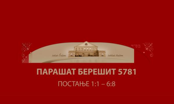 BEREŠIT 5781