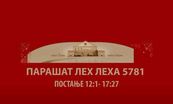 LEH LEHA 5781