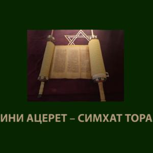 ŠEMINI ACERET – SIMHAT TORA 5781
