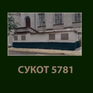 SUKOT 5781