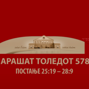 TOLEDOT 5781