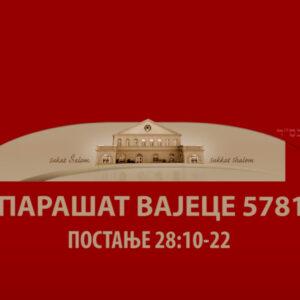 VAJECE 5781