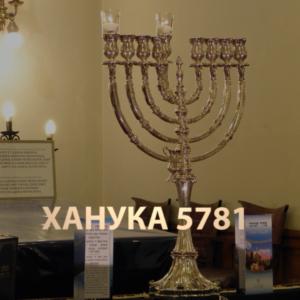 HANUKA 5781