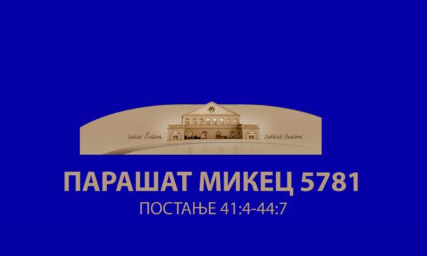 MIKEC 5781