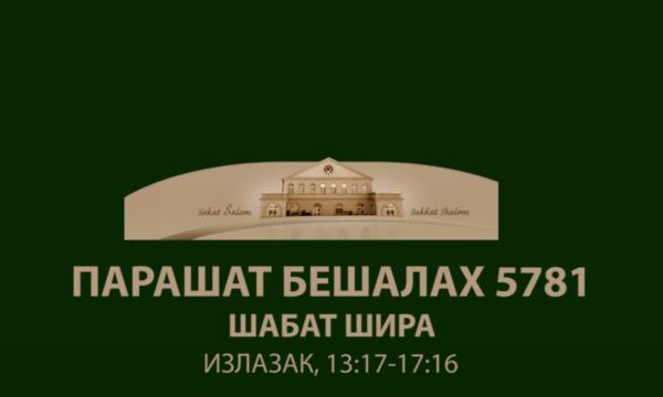 BEŠALAH 5781