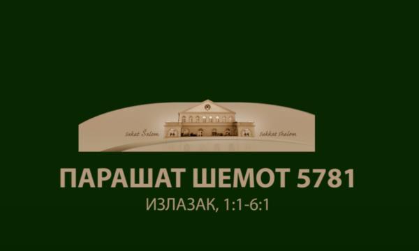 ŠEMOT 5781