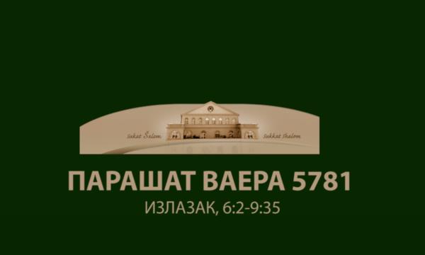 VAERA 5781