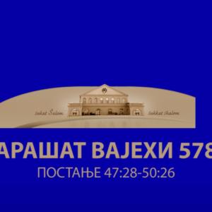 VAJEHI 5781