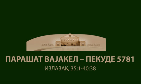 VAJAKEL – PEKUDE 5781