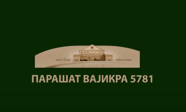 VAJIKRA 5781