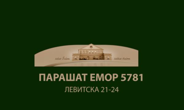 EMOR 5781