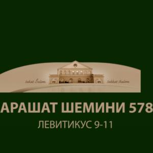 ŠEMINI 5781