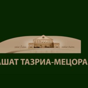 TAZRIA – MECORA 5781