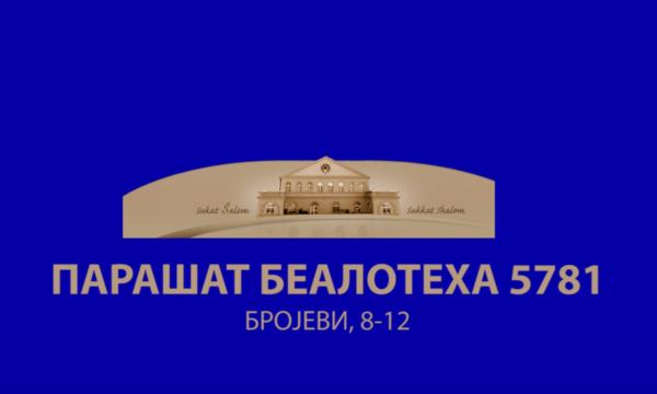 BEALOTEHA 5781