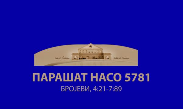 NASO 5781