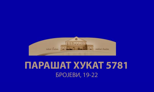 HUKAT 5781