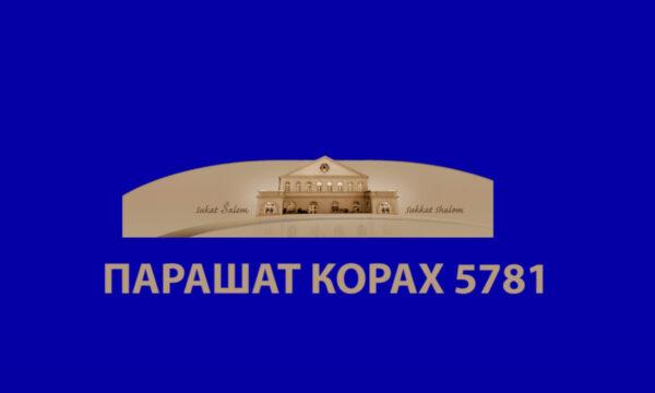 KORAH 5781
