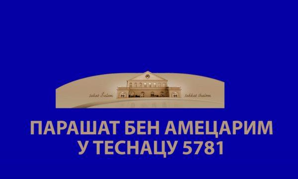 BEN AMECARIM – U TESNACU 5781