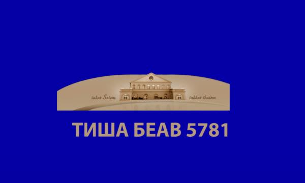 TIŠA BEAV 5781
