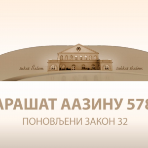 AAZINU 5782