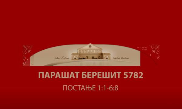 BEREŠIT 5782