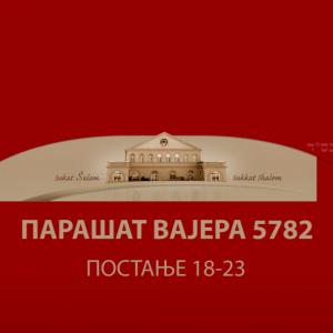 VAJERA 5782